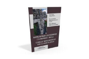 Ћирилички споменици Гламочког поља