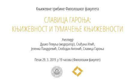Књижевна трибина Филолошког факултета: Славица Гароња Радованац
