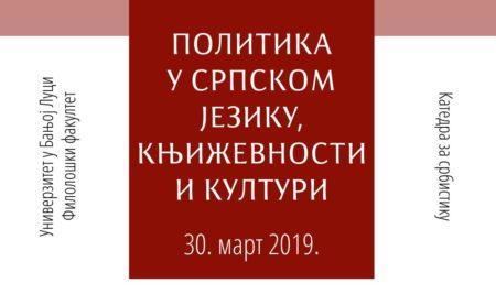 Научна конференција Србистика данас – 30. марта 2019. године