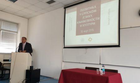 """Одржана Научна конференција """"Србистика данас"""""""