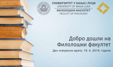 Дан отворених врата на Филолошком факултету