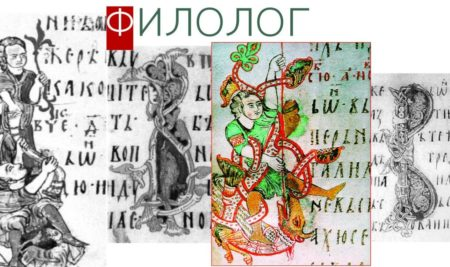 "Subscription to printed issues of ""Philologist"""