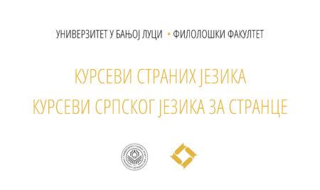 Курсеви страних језика и српског језика за стране држављане