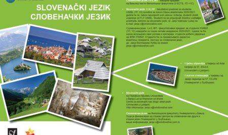 Словеначки језик на Универзитету у Бањој Луци у академској 2020/2021. години