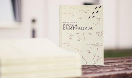 Руска емиграција – књига предавања Бобана Ћурића