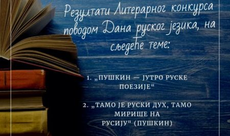 Литерарни конкурс Катедре за русистику – резултати