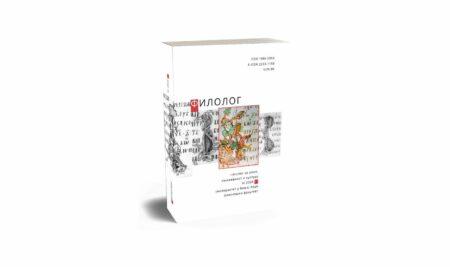 """Доступна онлајн-верзија 21. броја часописа """"Филолог"""""""