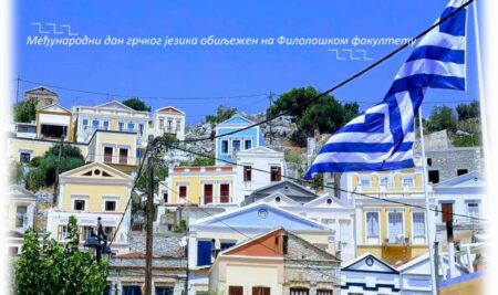International Greek language Day at the Faculty of Philology of the University of Banja Luka