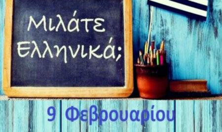 Свјетски дан грчког језика
