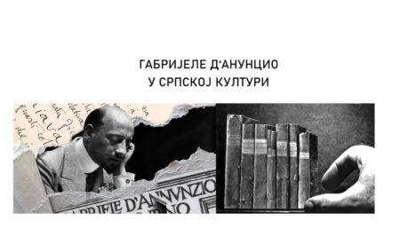 Предавање проф. др Данијеле Јањић