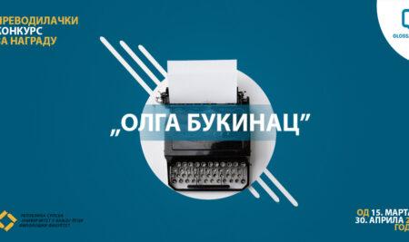 """Преводилачки конкурс за Награду """"Олга Букинац"""""""