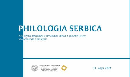 Philologia Serbica онлајн