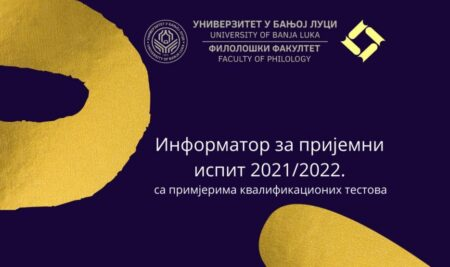 Информатор за пријемни испит на Филолошком факултету (2021/2022)