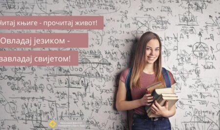 Побједнички слоган Филолошког факултета (2021)