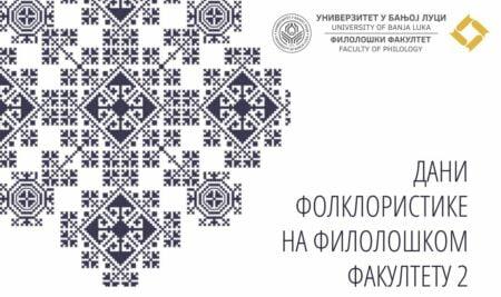 Дани фолклористике 2 на Филолошком факултету