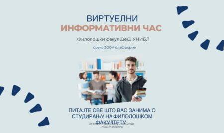 Виртуелни Информативни час на Филолошком факултету
