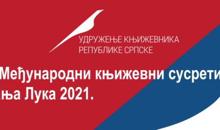 6. Међународни књижевни сусрети Бања Лука 2021.